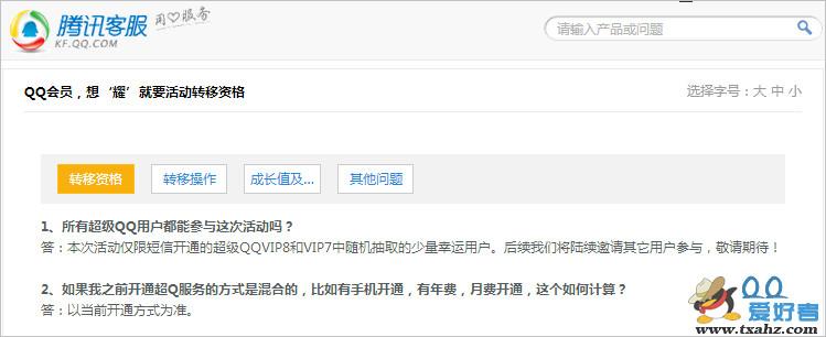 超级QQ转QQ会员,想'耀'就要活动转移资格 - QQ最新资讯 QQ天下
