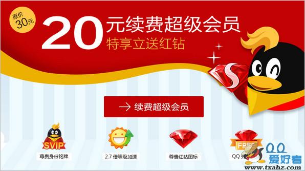 超级会员红钻联合活动 20Q币=超级会员+红钻 - QQ最新活动 QQ天下