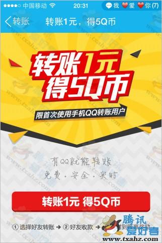 QQ钱包首次转账1元 100 得5Q币 可转给小号