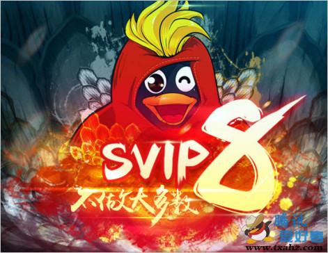 QQ超级会员SVIP8 终于来了 SVIP8升级地址分享 - QQ最新资讯 QQ天下