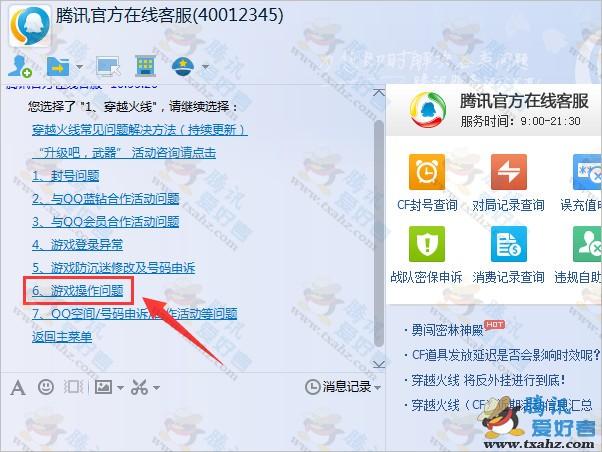QQ在线客服 快快接入在线客服人工效力动的方法