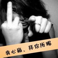 鄙视手势图片QQ头像 高清gif鄙视手势爱情头像