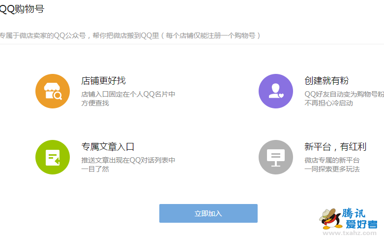 手机QQ申请认证教程_带黄V标小店店主标志购物号