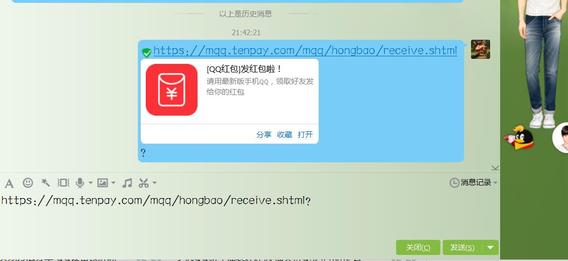 假QQ红包电脑版代码 整蛊必备-小伟博客