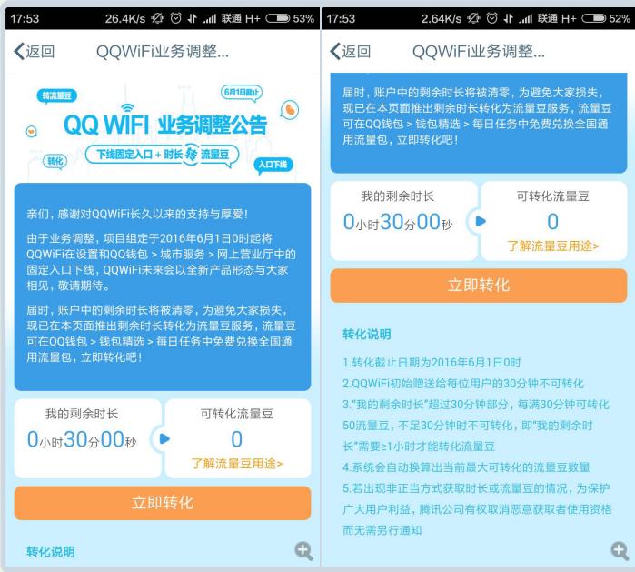 手机QQWIFI6月1日下线 QQWIFI业务调整公告