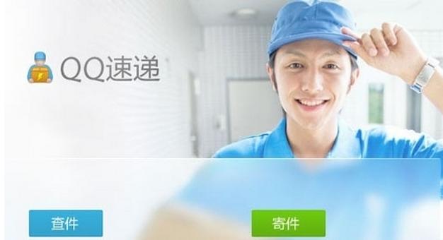 腾讯QQ速递下线 未发布公告 官网已关闭并停止访问