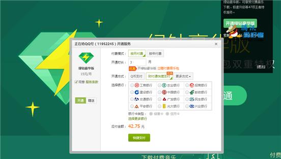 腾讯QQ绿钻已下架 腾讯或将全面推绿钻豪华版 变相涨价