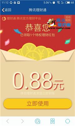 手机QQ理财通7月大咖祝福_领0.88~2.88元元现金_活期买入1000秒到