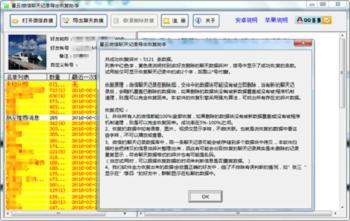 2016不输入QQ密码查聊天记录软件下载