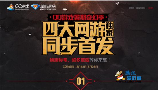 QQ游戏四大游戏同步首发_抽1-5Q币_7天蓝钻_及实物奖励