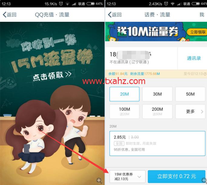 QQ钱包送15M流量券_亲测100%秒冲