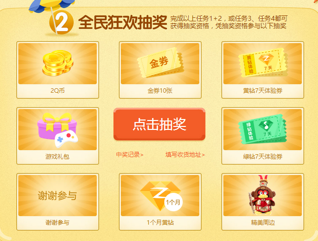 QQ黄钻暑期狂欢_做任务抽奖得Q币黄钻绿钻等