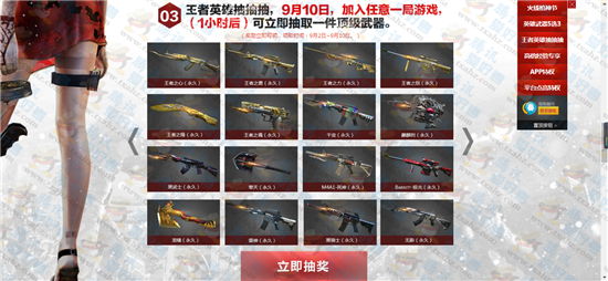 CF9-10在线百分百得3把英雄武器+永久武器
