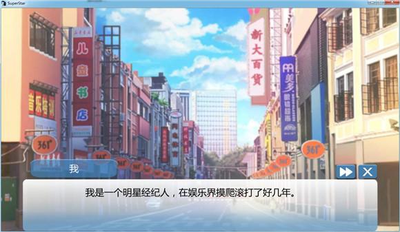 滴滴滴_国产福利游戏Super_Star_【滴_经纪人卡】