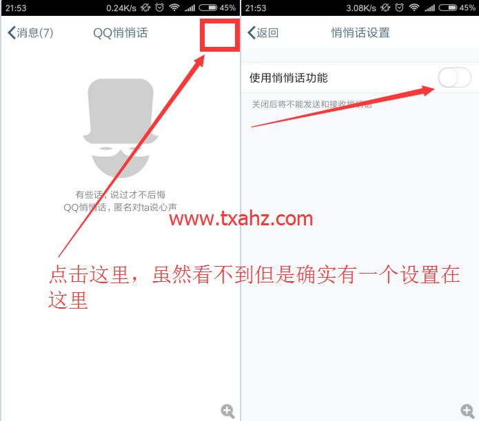 最新版QQ默认关闭悄悄话<wbr>教你如何打开悄悄话
