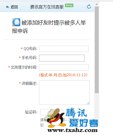 解除加QQ好友被多人举报危险提示方法分享