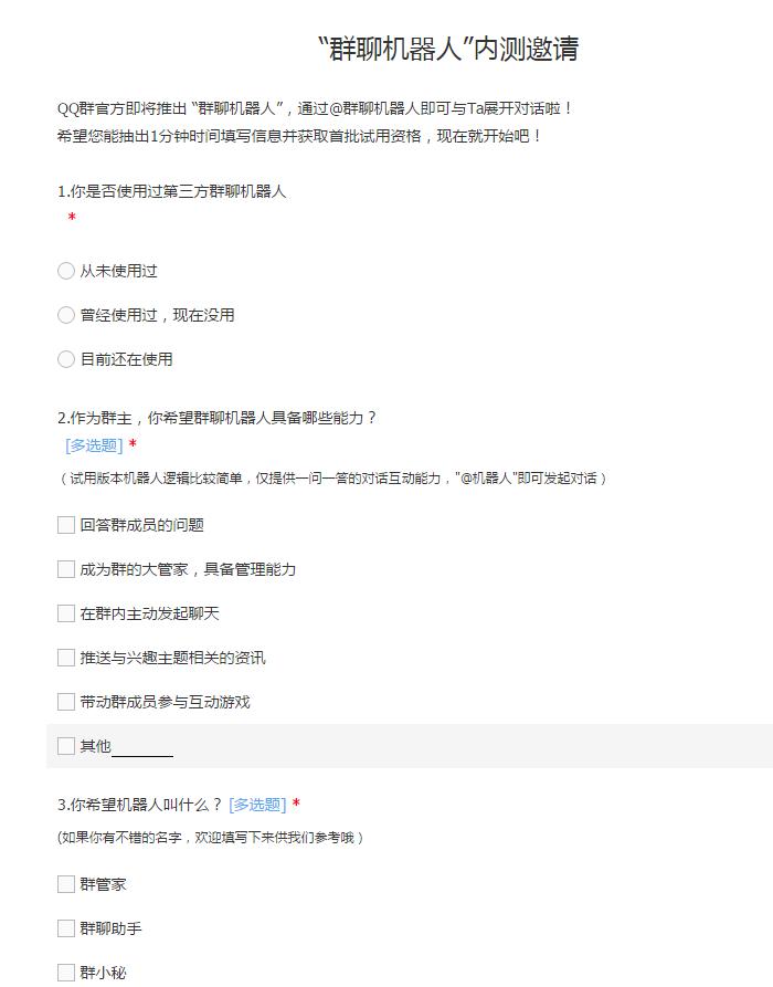 """腾讯官方即将发布""""群聊机器人"""" 附内测邀请调查问卷"""