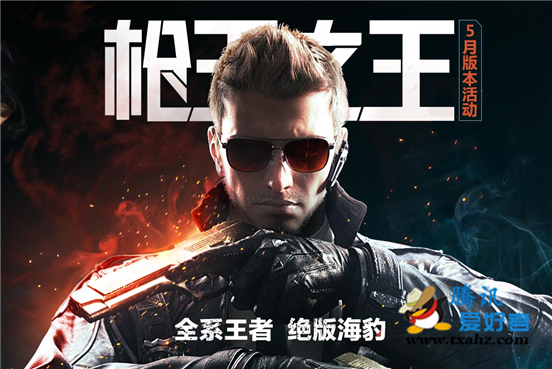 CF5月枪王之王_领取新版本礼包和永久性游戏道具