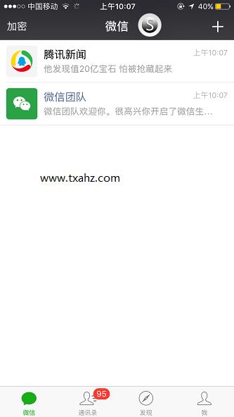IOS微信免越狱小时代助手_修改步数自动抢红包
