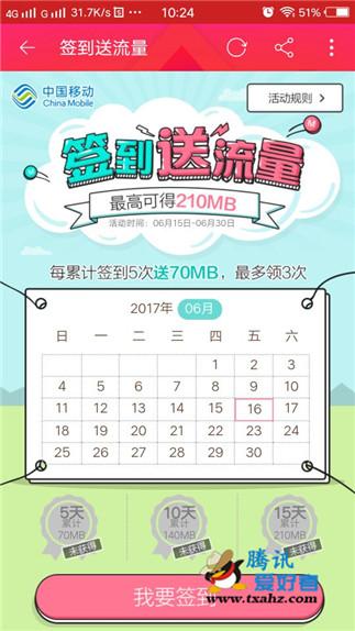 中国移动官方旗舰店签到5天领取70M流量 最高得210M全国流量