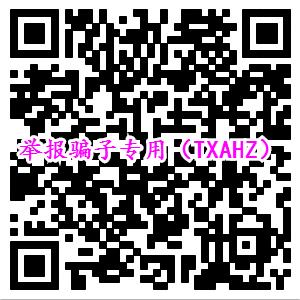 百分百封永久任何骗子微信帐号/QQ号方法分享