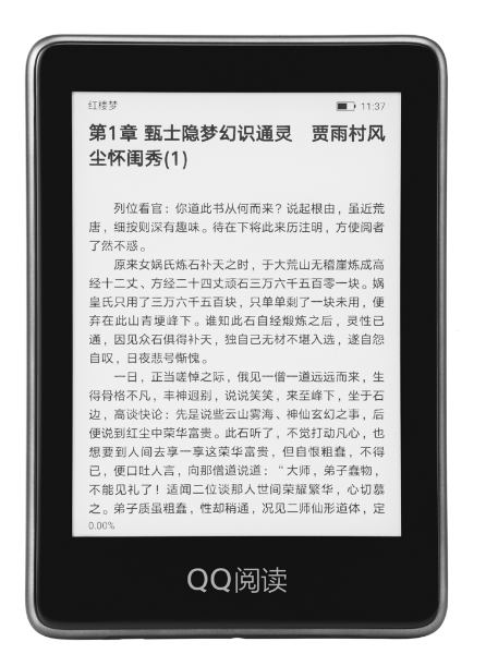 腾讯QQ阅读发布首款电子书阅读器:纯平2.5D屏幕,售价999元