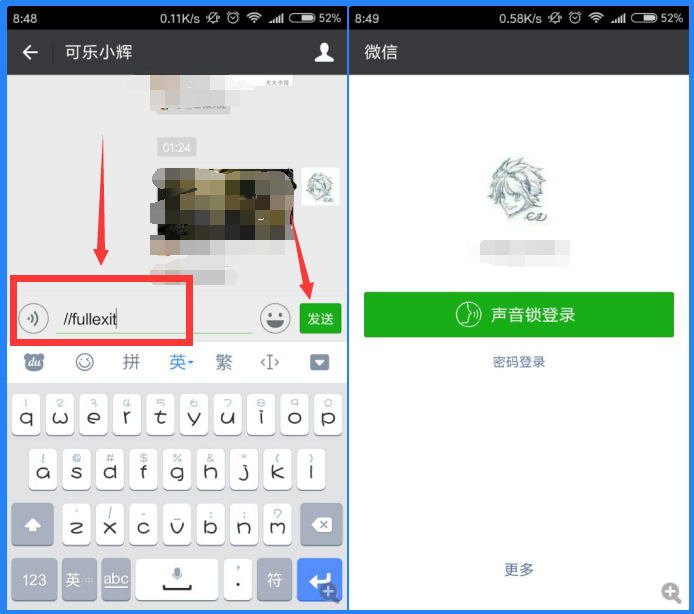 手机微信卡退代码_一输入微信就退出的代码