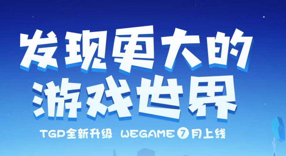 腾讯WeGame平台全新官网上线:开发者可自助提交单机游戏