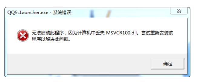 msvcr100.dll丢失_QQ提示msvcr100.dll报错解决方法