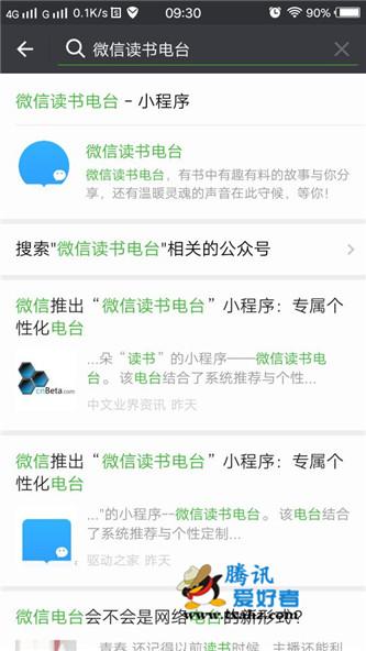 腾讯新上线微信读书电台_堪比催眠神器_晚上睡觉效果倍棒!