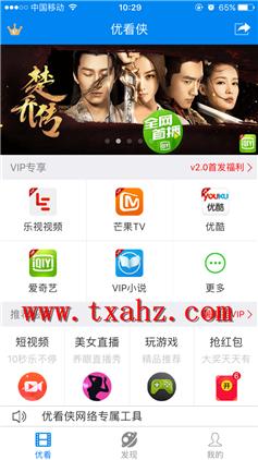免费爱奇艺/优酷/乐视/芒果VIP_优看侠app_VIP年卡免费领