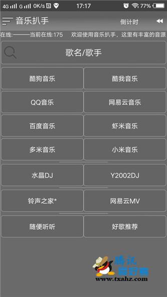 音乐扒手v1.32下载_可下载收费歌曲的无损音质音乐