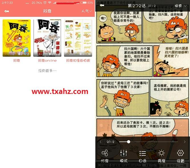 一款安卓全网免费看漫画的良心软件_各种VIP不要钱