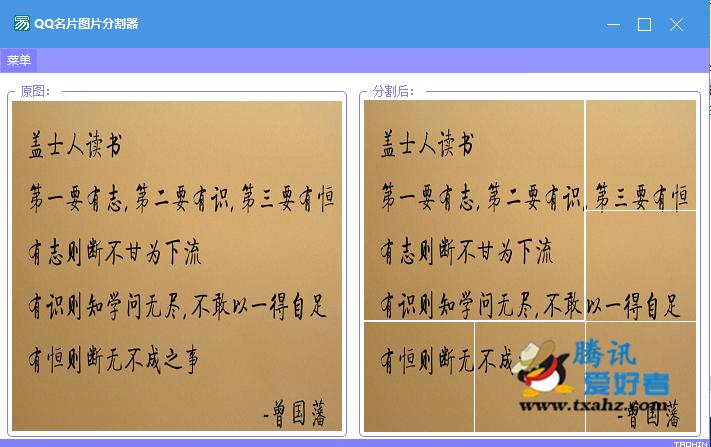 QQ名片图片分割器下载_支持最新版电脑QQ照片墙_附源码