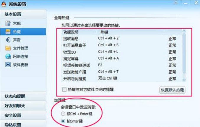 QQ的常用快捷键大全_QQ有哪些常用的快捷键