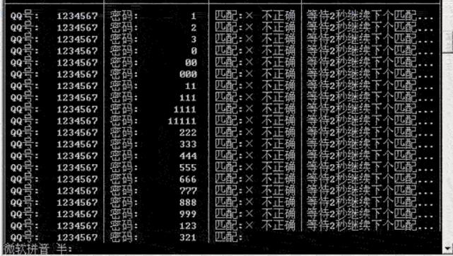 QQ密码如何破解_QQ本地破解密码教程