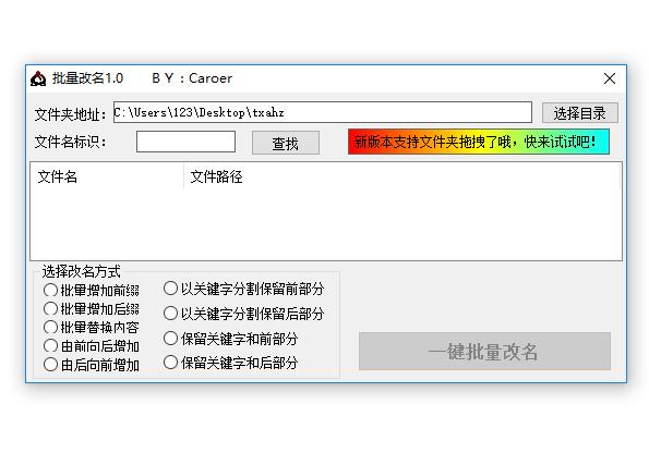 批量改名软件v1.0下载_可一键批量修改文件名格式
