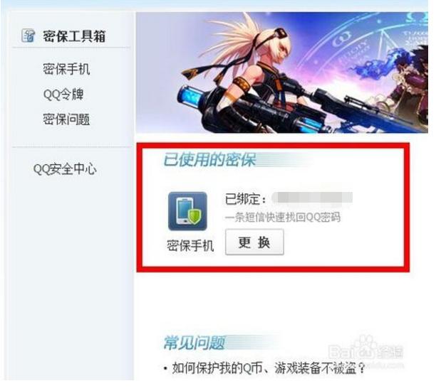 QQ密保怎么更改 QQ密保更改方法