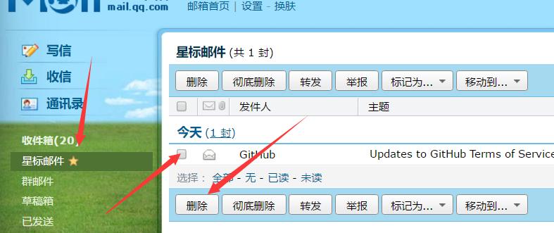 QQ邮箱怎么删除星标邮件_QQ邮箱删除星标邮件方法