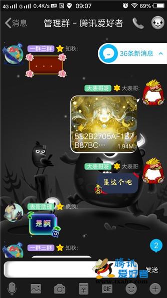 手机QQbug查看已经销毁的闪照,测试可用