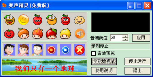 QQ变声器_变声器软件推荐_变声器男变女