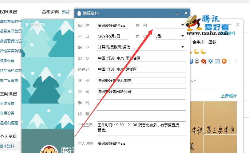 最新利用审查元素删除QQ性别教程已测试