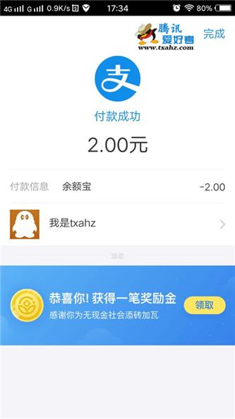 联通用户_每月刷免费流量方法分享_已亲测还可以刷鼓励金