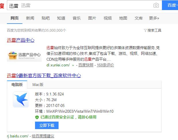 迅雷9.1.36.824最新绿化修改版下载_免安装去除所有广告