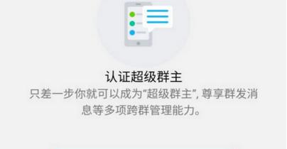 QQ超级群主如何认证_QQ超级群主认证方法