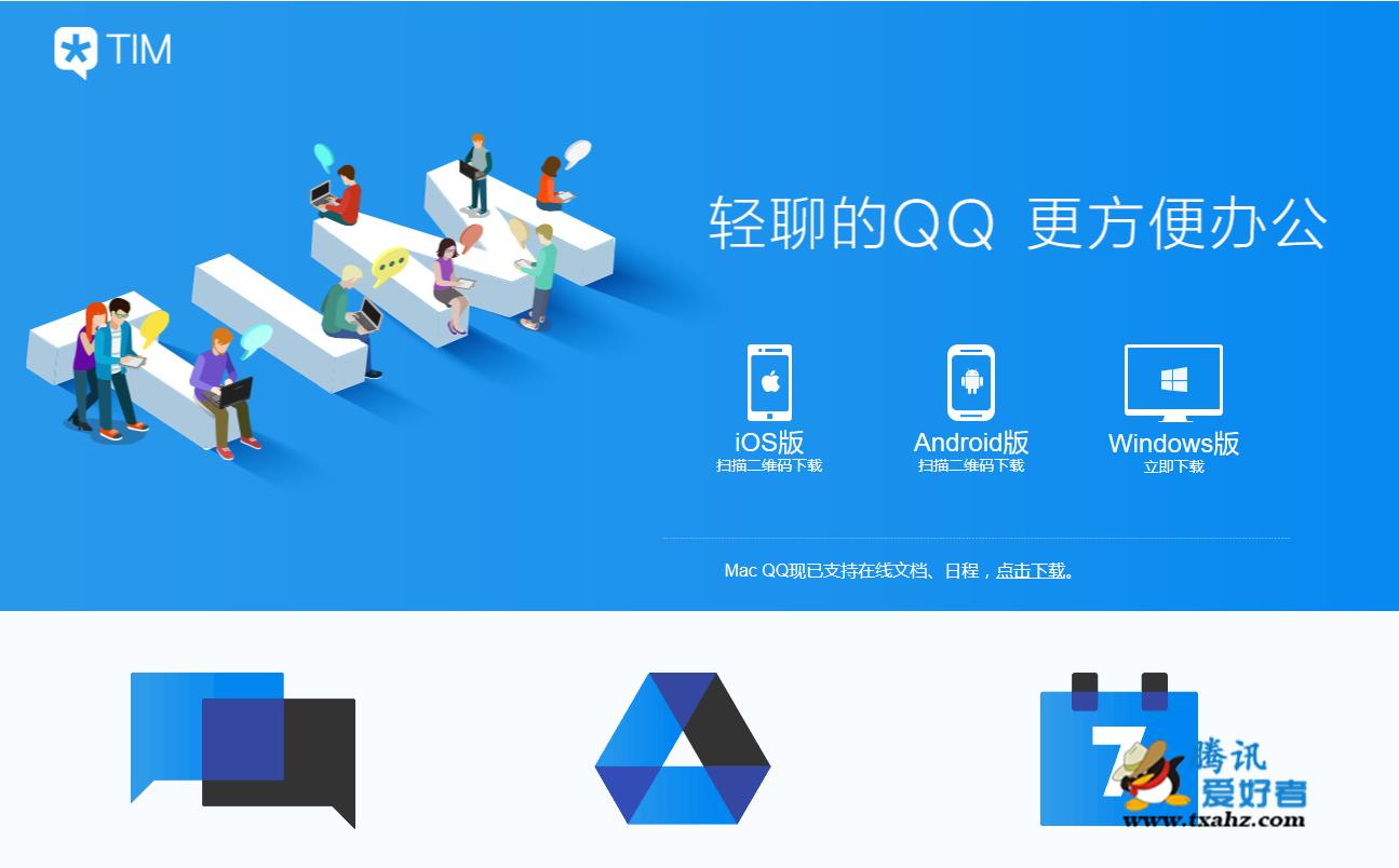 腾讯TIM_轻聊版QQ_安卓v1.2.0正式版更新下载