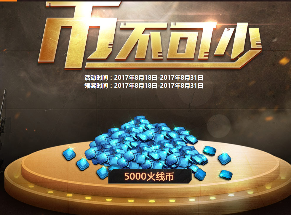 CF币不可少活动_幸运玩家免费领取5000火线币