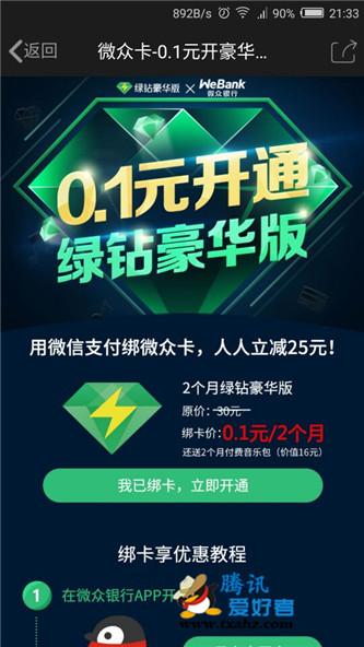 腾讯微众卡0.1元开通3个月豪华QQ绿钻+付费包