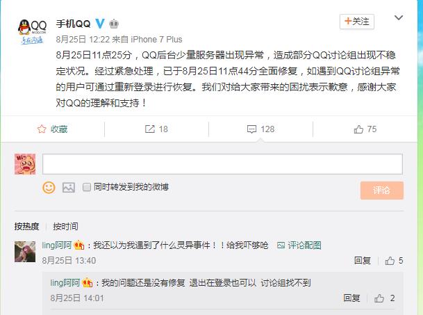QQ讨论组出现大面积故障_腾讯回应因服务器异常_已紧急修复