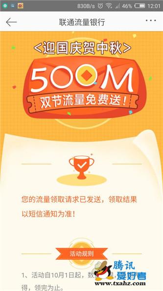 新浪微博关注中国联通_领500M联通国内流量包